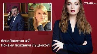Почему психанул Луценко? | ЯсноПонятно #7 by Олеся Медведева