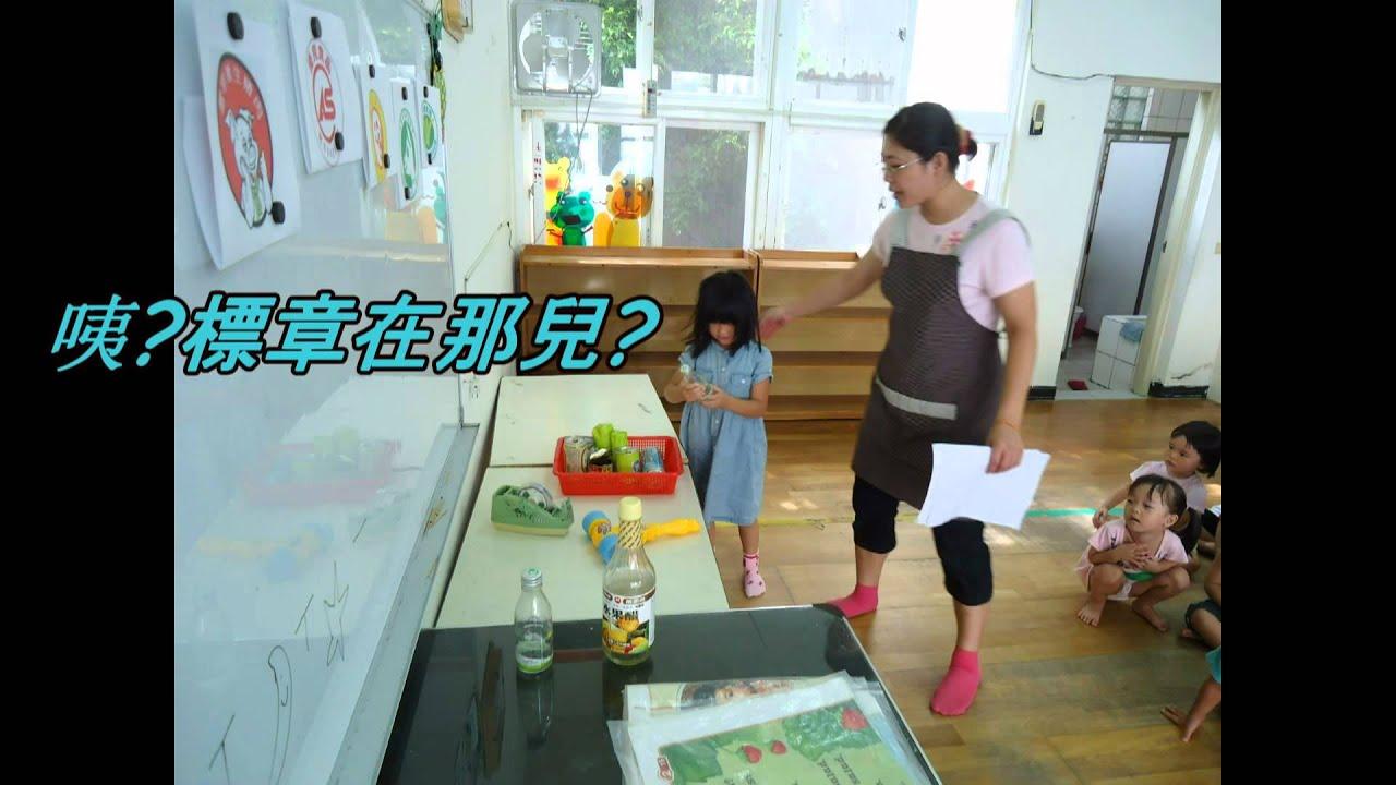 喜悅幼兒園保育活動_飲食安全 - YouTube