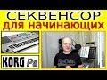 KORG Pa Запись минусовки на секвенсоре Korg Style Recording On A Sequenser Tutorial mp3