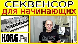 Запись на секвенсоре KorgСоздание минусаRecording on a Korg sinth Sequensertutorial
