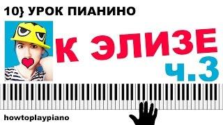 10} КАК ИГРАТЬ К ЭЛИЗЕ двумя руками 🎹 разбор мелодии на пианино часть 3