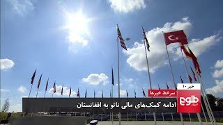 TOLOnews 10pm News 11 July 2018 / طلوع‌نیوز، خبر ساعت ده، ۲۱ سرطان ۱۳۹۷
