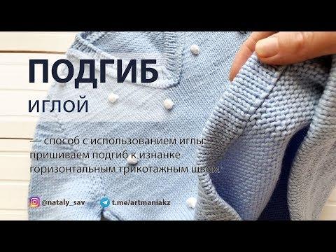 КАК СВЯЗАТЬ ПОДГИБ (способ с пришиванием иглой)