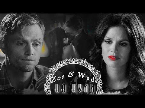 ˙˙·٠ღ Zoe & Wade ღ♥  На нули ღ ˙˙·