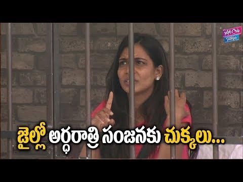Nani Bigg Boss 2 Telugu Episode 3 Sanjana...