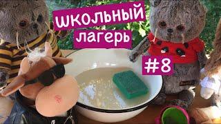 Баба-Яга заставила мальчишек мыть посуду / ЛАГЕРЬ БАСИКОВ / Семейка Басиков и Мисс Фаина