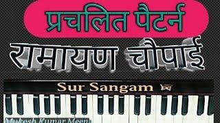 Ramayan Choupai II Ramcharit Manas II Sur Sangam Bhajan