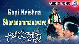 Sharadammanavare | Gopi Krishna | New Kannada Movie Audio Songs | Akash Audio
