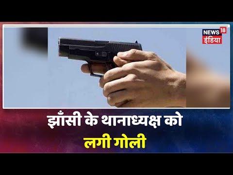 Uttar Pradesh News: Jhansi में बदमाशों ने थानाध्यक्ष को गोली मारकर किया घायल, जख्मी हालत में भर्ती