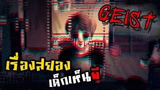 Geist | เรื่องสยองในห้องปิดตาย zbing z.