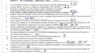Информатика 7 класс. Решение задач на тему мощность алфавита, вычисление количества информации.