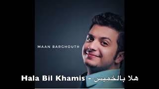 Hala Bil Khamis Karaoke - (هلا بالخميس موسيقى (كاريوكي