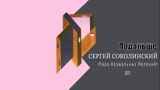 Сергей Соколинский. Подальше.