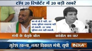 Top 20 Reporter | 26th May, 2017 ( Part 2 ) - India TV