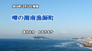 新曲「噂の湘南漁師町」北川大介 カラオケ 2018年12月12日発売