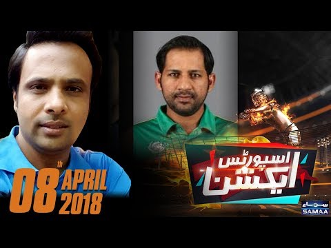 Sarfaraz Ahmed Exclusive | Sports Action | Shoaib Jatt | Samaa TV | 08 April 2018