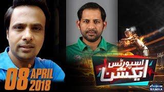 Sarfaraz Ahmed Exclusive | Sports Action | Shoaib Jatt | Samaa TV | 08 April 2018