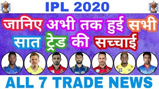 IPL 2020 :- LIST OF ALL 7 TRADE NEWS OF IPL 2020 - EXPOSING FAKE NEWS & YOUTUBERS