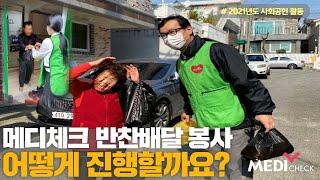 메디체크, 한국건강관리협회 사회공헌 사업 반찬배달 봉사…