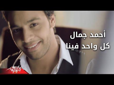 Kol Wahed Fina - Ahmed Gamal كل واحد فينا- احمد جمال