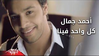 Kol Wahed Fina - Ahmed Gamal كل واحد فينا  - احمد جمال