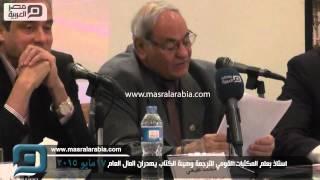 مصر العربية | استاذ بعلم المكتبات:القومي للترجمة وهيئة الكتاب يهدران المال العام
