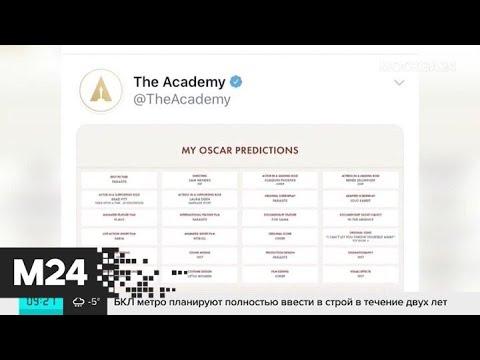 """Киноакадемия случайно опубликовала прогнозы на """"Оскар"""" - Москва 24"""