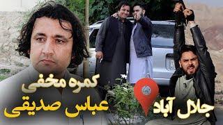 کمره-مخفی-مسعود-فنایی-بالای-عباس-صدیقی-هنرپیشه-سینما-در-شهر-جلال-آباد