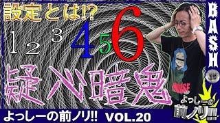 よっしーの前ノリ!! vol.20《A TIME梅田御堂筋店》 [BASHtv][パチスロ][スロット]