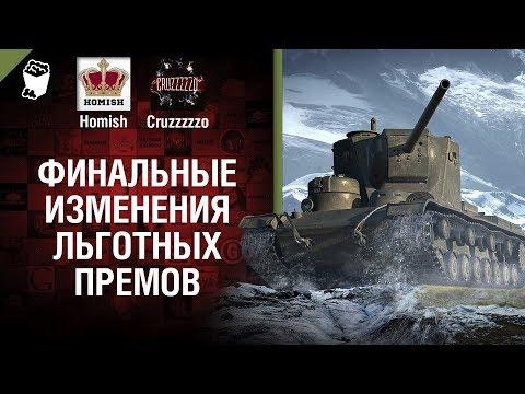 Финальные Изменения Льготных Премов - Танконовости №255 - От Homish и Cruzzzzzo [World of Tanks] thumbnail