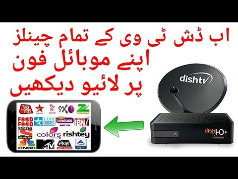 How To Watch Dish TV All Channels On Android Mobile Phone?