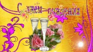 Красивая музыкальная открытка Поздравление с Днём рождения женщине