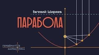 Определение параболы как ГМТ