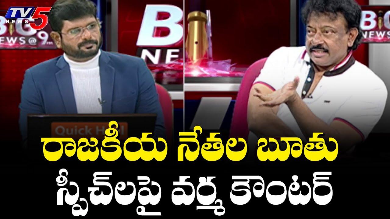 Download Ram Gopal Varma Response on Political Leaders Abusive Speech | TV5 News Digital