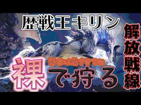 【モンハンワールド】 歴戦王キリンを全裸で狩る 【MHW】