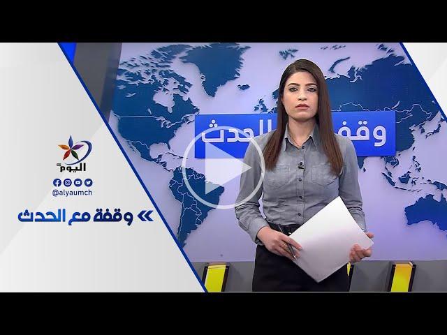 المشهد السوداني.. تبادل الاتهامات بين الحرية والتغيير وحزب الأمة..ما الخلفيات؟
