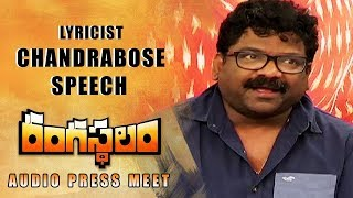 Lyricist Chandrabose Speech - Rangasthalam Audio Press Meet