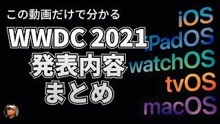【この動画1本でOK】最新iOSの発表会!Apple WWDC2021の内容を解説します!iOS15 iPadOS15 macOS watchOS