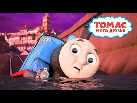 Паровозик Томас. Погоня.