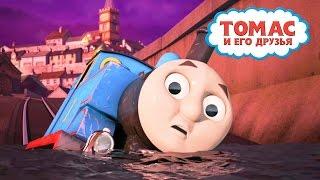 Паровозик Томас. Погоня....