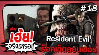 เฮ้ย! จริงเหรอ!! by play: Resident Evil - ร็อคเก็ตลอนเชอร์(EP18)
