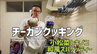 ヤンハスが普段食べている食事を紹介する チーガンクッキング 今回は、小松菜とキノコの和風スパゲッティー [材料] スパゲッティー 小松菜...