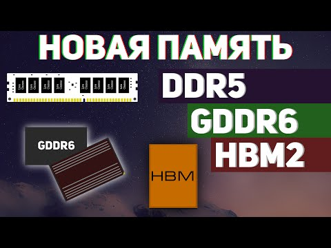 🔍 О НОВОЙ ПАМЯТИ DDR5 и GDDR6, HBM3