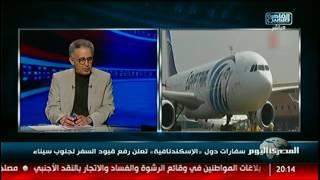 سفارات دول «الإسكندنافية» تعلن رفع قيود السفر لجنوب سيناء