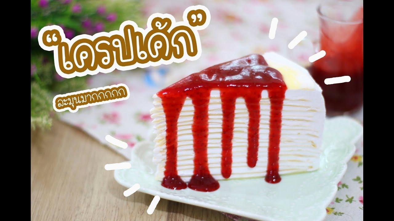 เครปเค้ก Crepe Cake : เชฟนุ่น ChefNuN Cooking