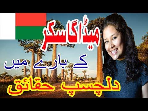 Amazing Facts About Madagascar In Urdu | Madagascar Amazing Facts | मेडागास्कर एक विचित्र देश