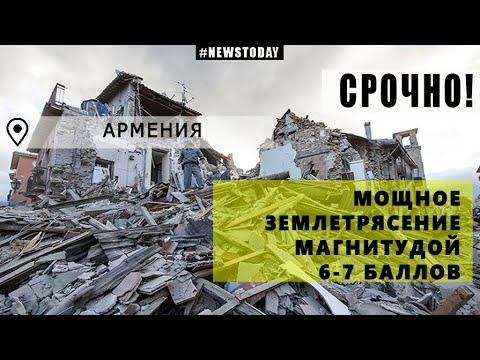 В Армении произошло мощное землетрясение   Магнитуда 6-7 баллов   Глубина очага 10 км