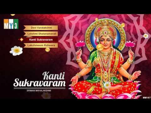 Kanti Sukravaram - Sri Devi Varalakshmi Bhakthi Geethalu - GODDESS LAKSHMI DEVI SONGS