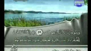 سورة التوبة كاملة الشيخ فارس عباد