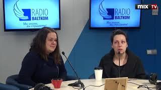 """Эвилена Протектор и Александра Лине в программе """"Утро на Балткоме"""" #MIXTV"""